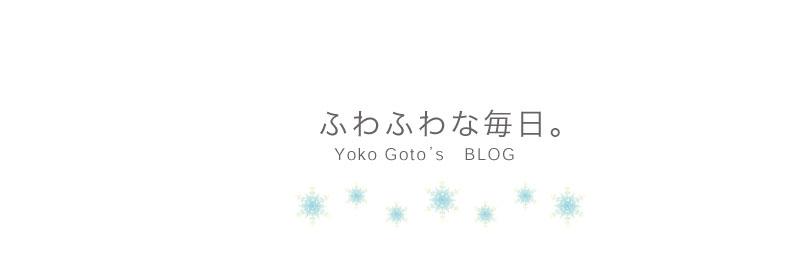 後藤ようこのブログ