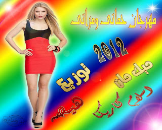 تحميل مهرجان حماتى ومراتى 2012