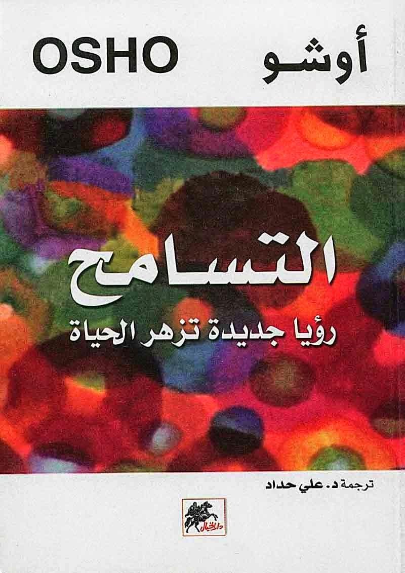 التسامح - كتابي أنيسي