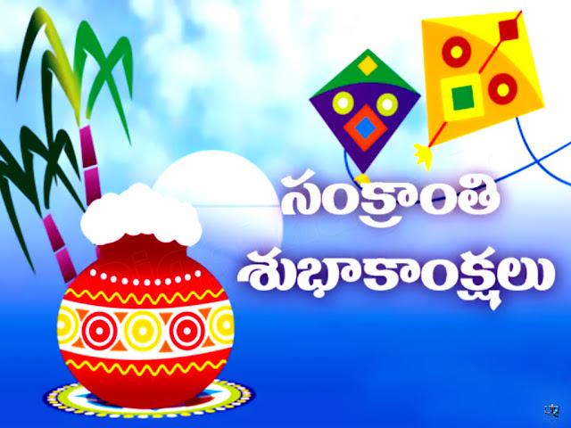 Telugu festival sankranthi Greeting wishes with Kites