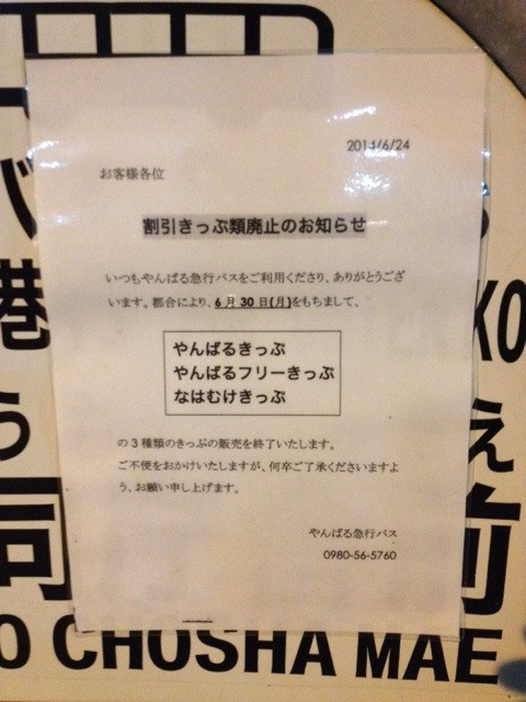 沖繩-やんばるフリーきっぷ-山原乘車券-交通-公車-巴士-okinawa-public-transport-bus-yanbaru