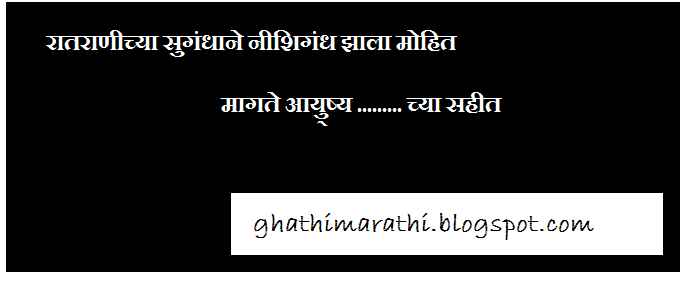 marathi ukhane for women girls female navari11