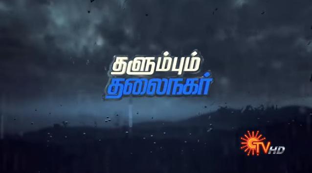 தளும்பும் சென்னை _ Flooding Chennai & Surroundings – Special News _ Dt 03-12-15 _ SunTV