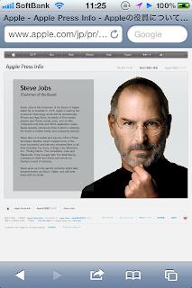 スティーブ・ジョブズがAppleのCEOを辞任