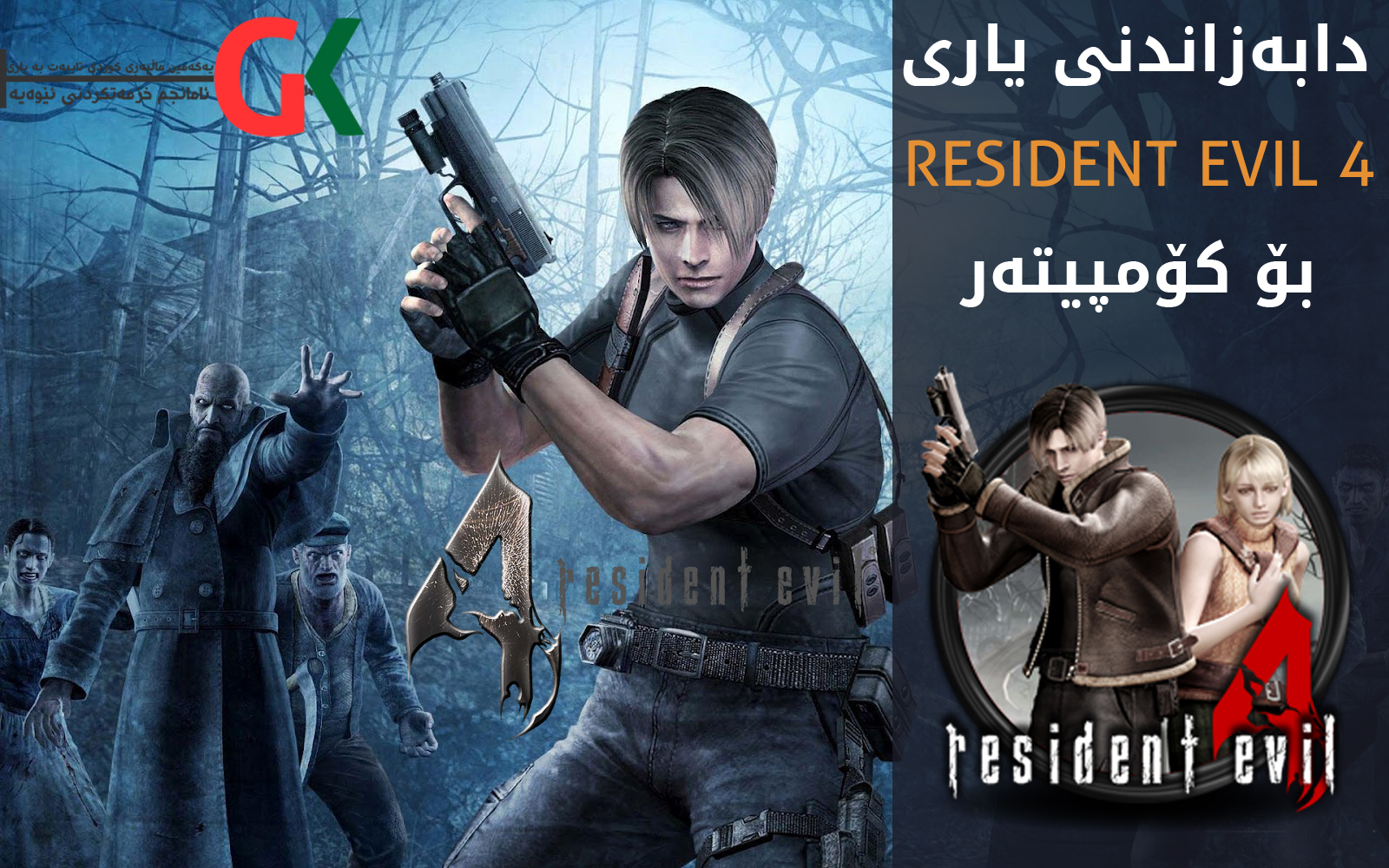 دابهزاندنی یاری Resident Evil 4 بۆ كۆمپیتهر + فێركاری