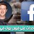 فيديو: قائمة بأبرز الأحداث التي خلقت ضجة كبيرة على فيس بوك في سنة 2015
