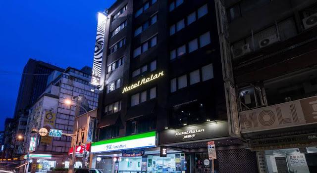 【台北車站附近新酒店】旅樂序精品旅館二館 Hotel Relax II。