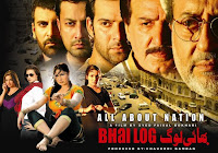 Bhai Log movie trailer free