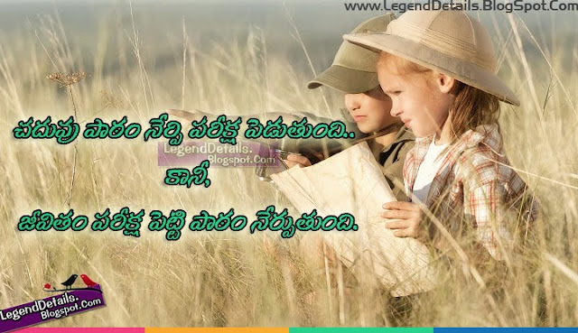 telugu famous quotes about education and life legendary