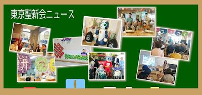 東京聖新会 ニュース