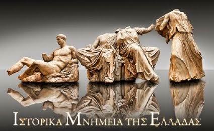 Μαθαίνουμε για την Ελλάδα...
