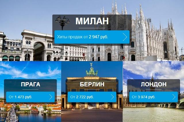 Эксклюзивные предложения бронирования отелей для городов ПАРИЖ, БАРСЕЛОНА, РИМ, ВЕНА, МИЛАН, ПРАГА, БЕРЛИН, ЛОНДОН | hotel Booking