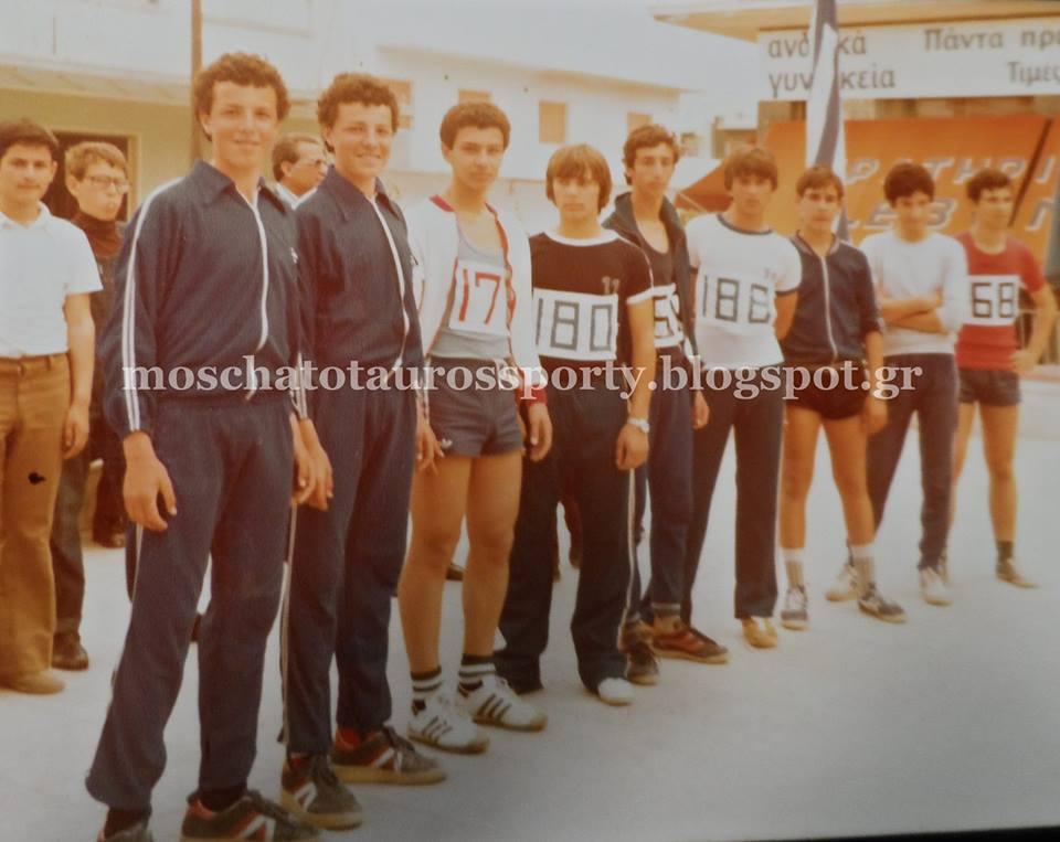 Ιστορικές αθλητικές αναδρομές:O 1oς Λαίκός Ανώμαλος Δρόμος τον Απρίλιο του 1979 στο Μοσχάτο.