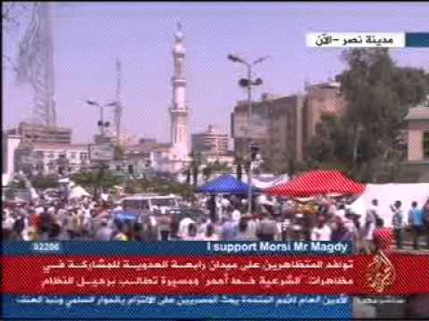 مشاهدة مظاهرات مصر اليوم بث مباشر