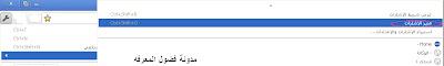 طريقة حفظ واسترجاع مفضلة متصفح جوجل كروم بعد الفورمات