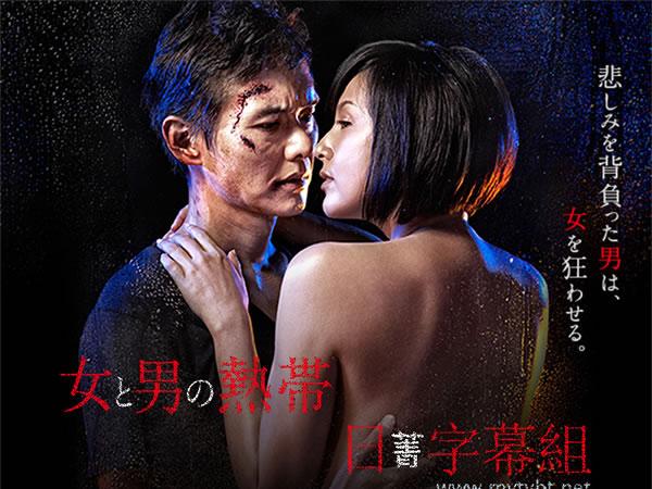 女人與男人的熱帶(日劇) Onna to Otoko no Nettai