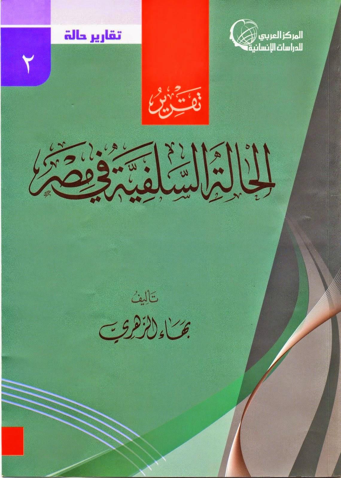 تقرير الحالة السلفية في مصر - بهاء الزهري pdf