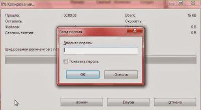 Шифрование файлов с помощью 7-Zip