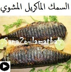 فيديو السمك الماكريل المشوي