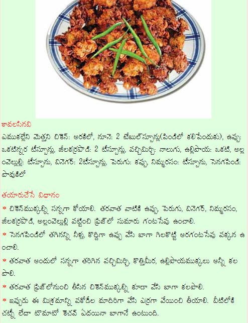 Healthy food recipes chicken pakora recipe in telugu chicken pakora recipe in telugu forumfinder Choice Image