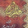 Ahmed bukhatir-Fartaqi