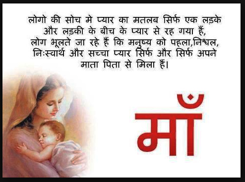 Mothers-Day-in-Hindi-Pictures-2015-Images