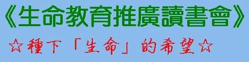《生命教育推廣讀書會》☆種下「生命」的希望☆