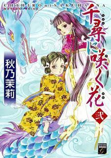 [秋乃茉莉] 千尋に咲く花 第01-02巻