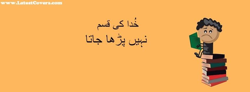 Khuda Ki Kasam Nahi Parha Jata Urdu Cover