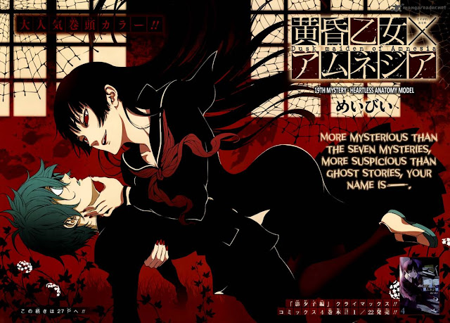 Art of short anime - Tasogare Otome x Amnesia