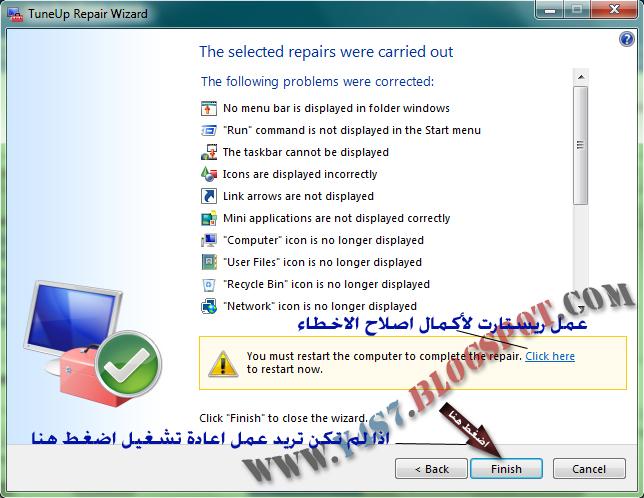 اقوى واضخم شرح لبرنامج TuneUp Utilities 2012 على مستوى الوطن العربي 150 صورة Untitled-5.jpg