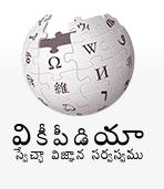 Telugu Wikipedia logo