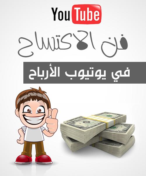 تحميل كورس فن الإكتساح في يوتيوب الأرباح مجانا + هدايا رائعة