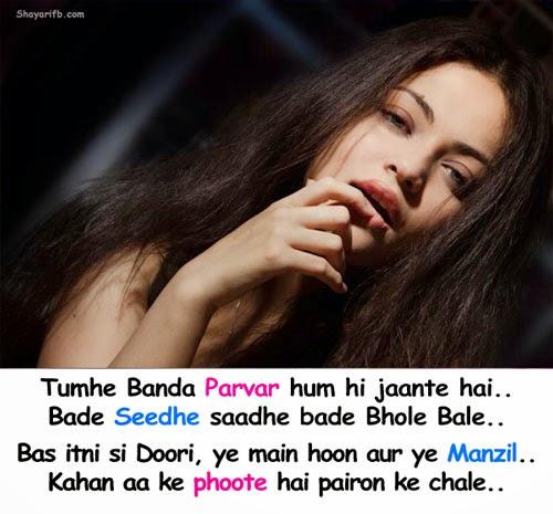 Love shayari | Tumhe Banda Parvar