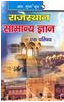 Rajasthan PWD JE Exam Prep Book