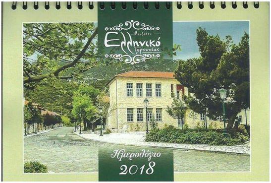 ΗΜΕΡΟΛΟΓΙΟ 2018 - ΕΛΛΗΝΙΚΟ