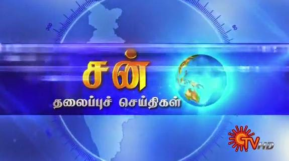 Sun Tv Headlines News, 3 PM,08-07-2014
