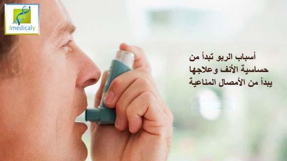 أسباب الربو تبدأ من حساسية الأنف وعلاجها يبدأ من الأمصال المناعية 1371548860Asthma.jpg