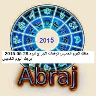 حظك اليوم الخميس توقعات الابراج ليوم 28-05-2015  برجك اليوم الخميس