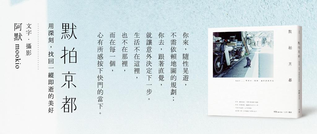 ☑「默拍京都」好評發售中 380¥