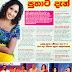 Uresha Ravihari Lanka News