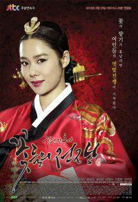 Cruel Palace - War of Flowers / 궁중잔혹사 - 꽃들의 전쟁