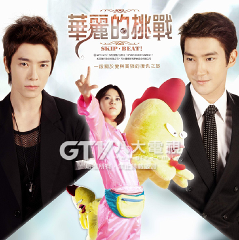 skip beat Super junior