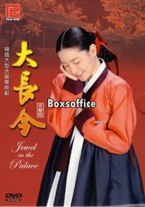 Serial Drama : Dae Jang Geum - Jewel in the Palace (2003) Episode 32
