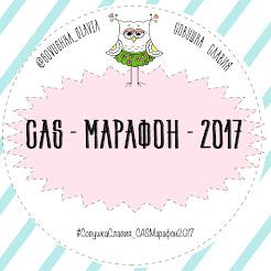 CAS-марафон-2017
