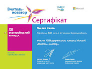 ВЧИТЕЛЬ - НОВАТОР  2016
