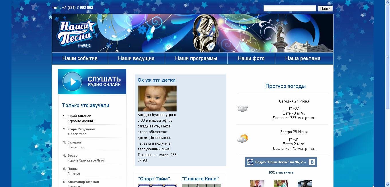 Онлайн радио Екатеринбург слушать бесплатно