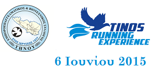 Tinos Running Experience 2015