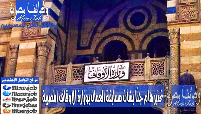 تحذير من وزارة الاوقاف بخصوص مسابقة عامل مسجد