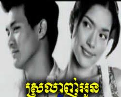 [ Movies ]  - ស្រឡាញ់អូនគ្រប់ពេលវេលា- Movies, Thai  Khmer, Series Movies - [ 21 part(s) ]